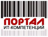 Региональный портал ИТ-компетенций